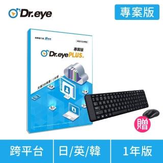 【羅技無線鍵盤滑鼠組】Dr.eye PLUS譯典通(一年版跨平台/英/日/韓)