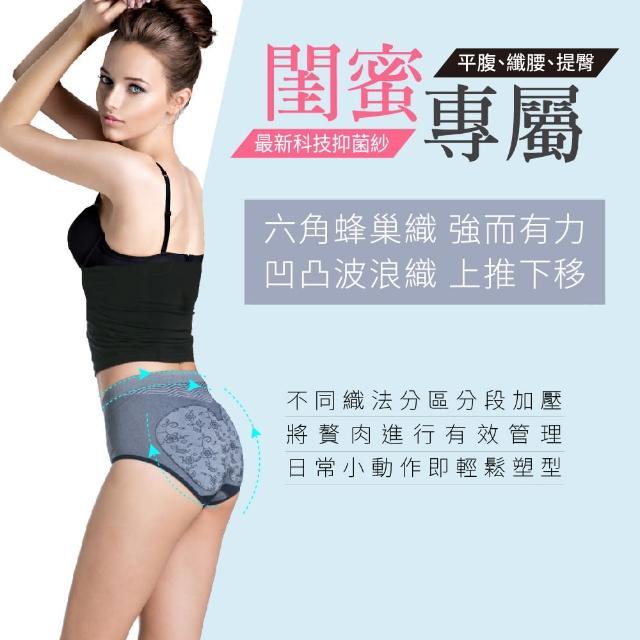 【JS 嚴選】台灣製抑菌紗無縫提臀內褲(超值3件組)