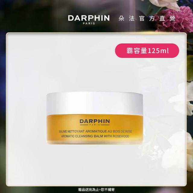 DARPHIN 朵法【DARPHIN 朵法】花梨木按摩潔面膏125ml(一生必體驗的三效幸福潔膚聖品)