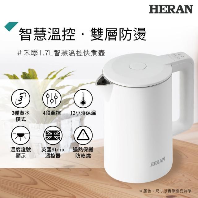 【HERAN 禾聯】智慧溫控、雙層防燙快煮壺(HEK-17GL010)