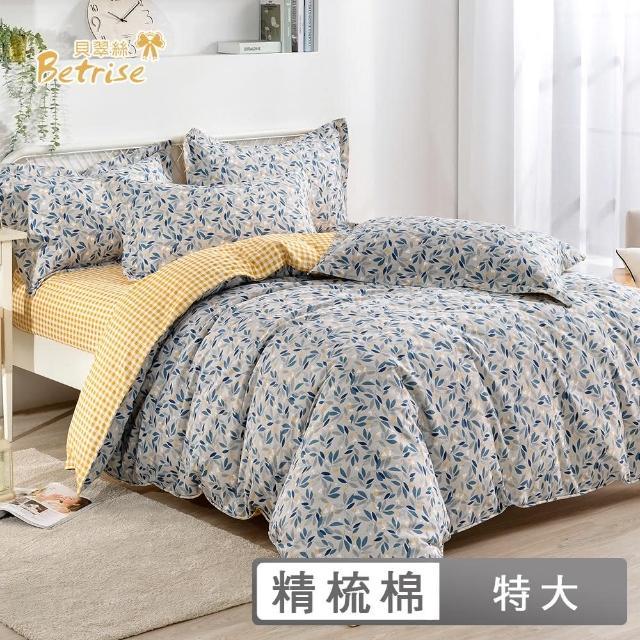 【Betrise】100%精梳棉四件式鋪棉兩用被床包組-銀離子防蹣抗菌(特大/多款任選)