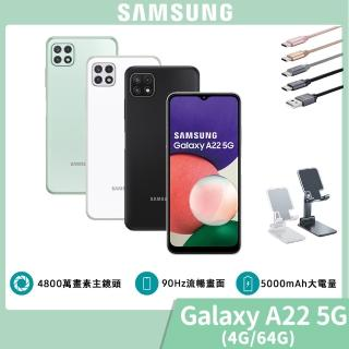 送手機支架+線材【SAMSUNG 三星】Samsung GALAXY A22 4/64G
