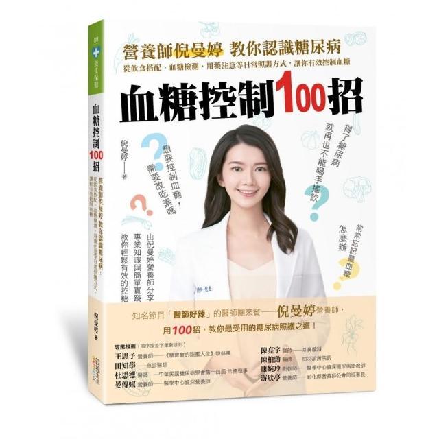 血糖控制100招:營養師倪曼婷教你認識糖尿病