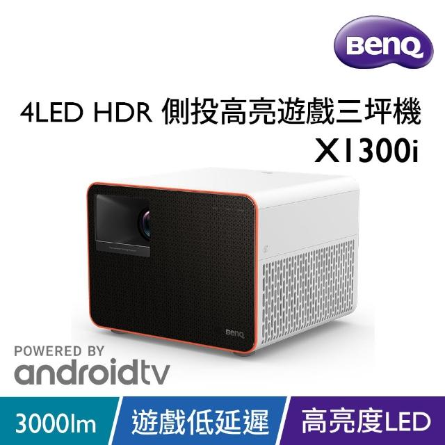 【BenQ】4LED 遊戲高亮三坪機 X1300i(3000流明)