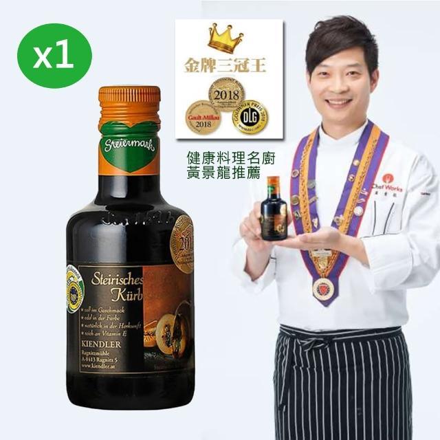 【Kiendler 健多樂】奧地利原裝進口金牌獎冷壓南瓜籽油(250ml*1瓶)