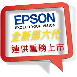 【獨家】★贈2組T00V原廠1黑3彩墨水【EPSON】L3250 三合一Wi-Fi 智慧遙控連續供墨複合機