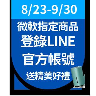 【超值智慧穿戴組】Office 2019 家用版-中文盒裝(拆封後無法退換貨)