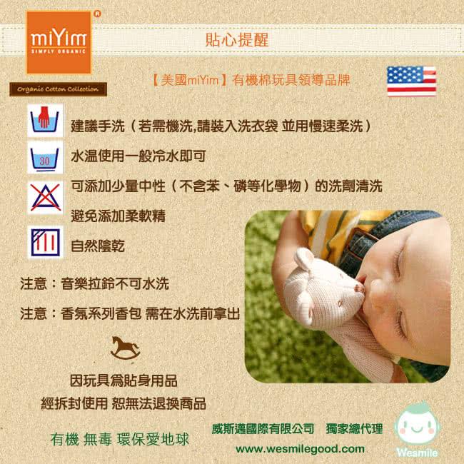 miyim_new_4.jpg?t=1438931388008