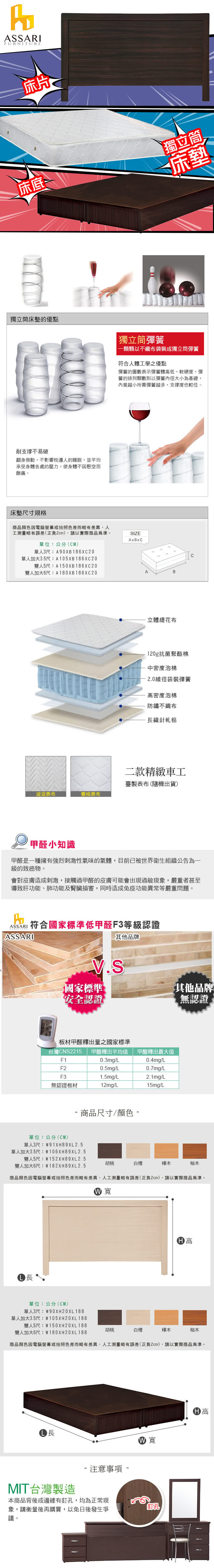 【ASSARI】房間組三件_床片+床底+獨立筒(單大3.5尺)