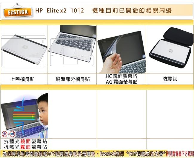 HP-X2-1012-All.JPG