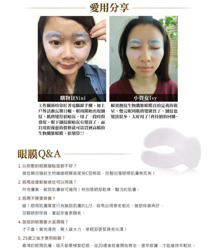 eyemask6.jpg