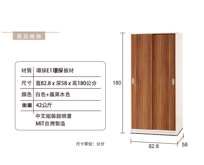 【WONDER】多功能2.8尺推門衣櫃(2.8尺衣櫃/推門衣櫃)
