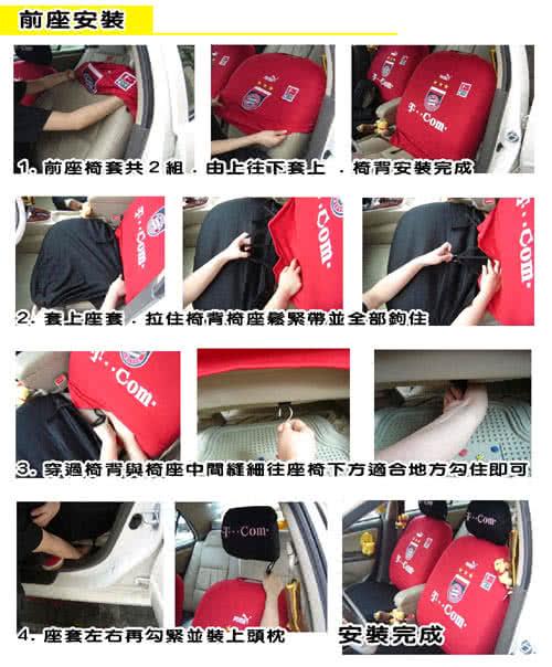 【葵花】量身訂做-汽車椅套-布料-萊卡雙兔(雙前座-第一排)