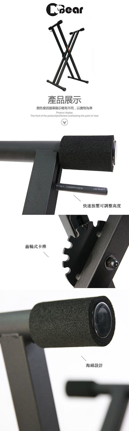 交叉式琴架