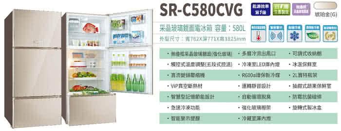 【SANLUX 台灣三洋】580公升一級能效變頻三門冰箱(SR-C580CVG)含原廠安裝+定位