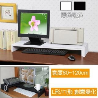 【C&B】格林寬度可調桌上置物架(兩色可選)