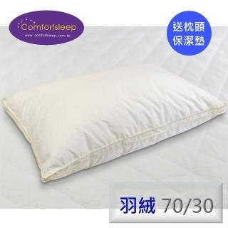 【Comfortsleep】頂級70/30羽絨枕(2入)