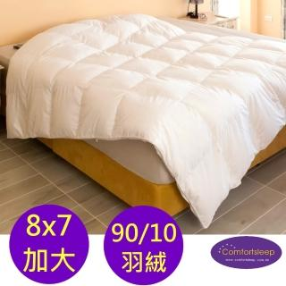 【Comfortsleep】8x7尺頂級雙人加大90%羽絨冬被