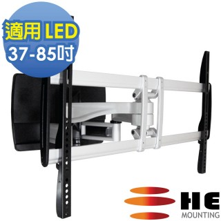 【HE】37-85吋LED可動拉伸式薄型電視壁掛架(H8050A)