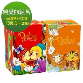 【親愛的】橘紅配˙白咖啡組合2入(二合一+巧克力不加糖)