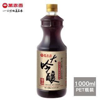 【萬家香】大吟釀醬油(1000ml)