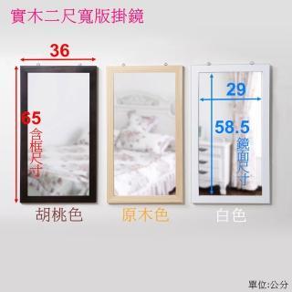 漂亮寶貝松木二尺寬版壁鏡/掛鏡(三色可選)