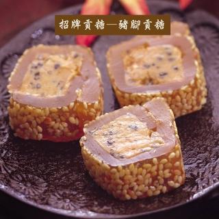 【聖祖貢糖】招牌豬腳貢糖(12入/包)