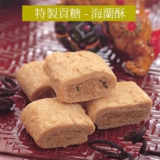 【聖祖貢糖】海蘭酥(12入/包)