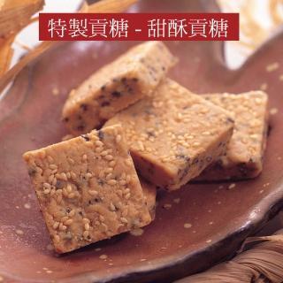 【聖祖貢糖】甜酥貢糖(12入/包)
