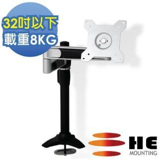 【HE】32吋以下LED/LCD鋁合金雙懸臂插孔型支架(H210TI)