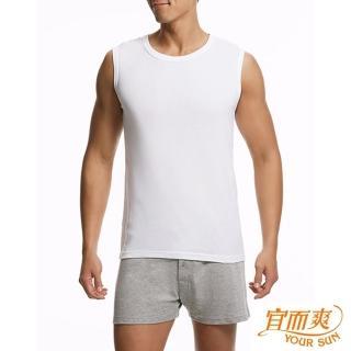 【宜而爽】時尚經典羅紋無袖衫(3件組)