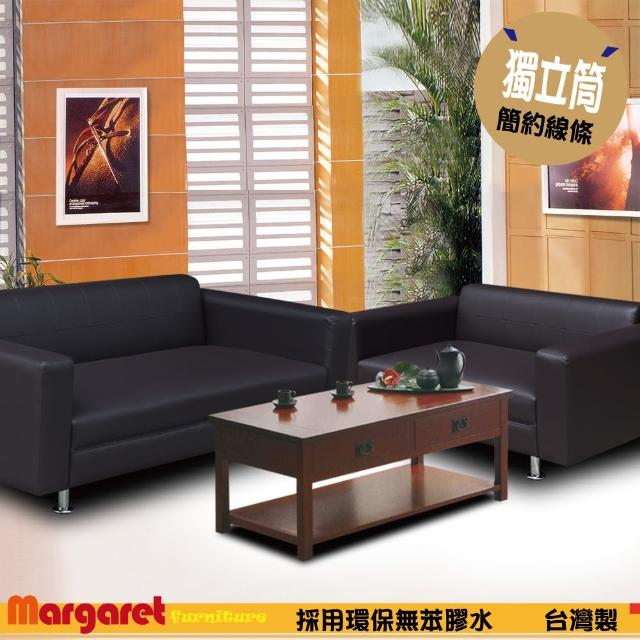 【Margaret】歐式風情獨立沙發-2+3(黑/紅/卡其/咖啡/深咖啡)