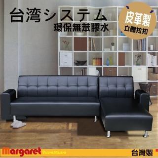 【Margaret】空間魔法師獨立筒沙發-L型(5色)