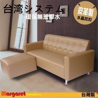 【Margaret】欣悅閃耀獨立筒L型沙發(5色皮革)