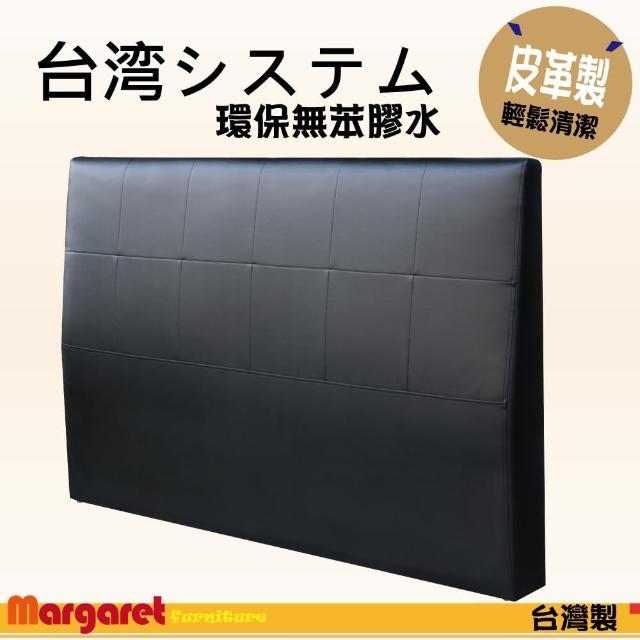 【Margaret】簡約方格皮製床頭-加大6呎