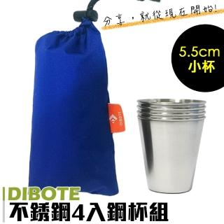【DIBOTE迪伯特】環保攜帶式4入不鏽鋼杯組(5.5cm 小杯)