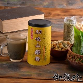【御復珍】32味山藥粉1罐(無糖 600g/罐)