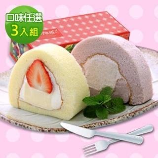 【北海道札幌-宜蘭名店】限定人氣奶凍捲.蛋糕捲3入組-口味任選