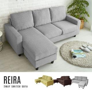 【H&D】芮拉典藏L型沙發-3色(布沙發 促銷款 L型 三+凳 沙發凳 三人座 三人沙發)