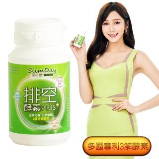 【Minibody纖活】Slimday排空酵素3瓶(30顆/瓶)