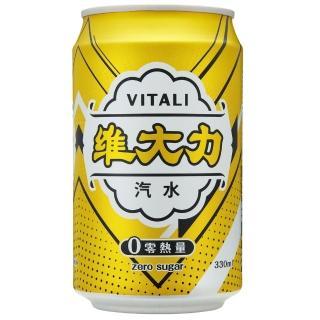 【維大力】零熱量汽水 330ml(6入/組)