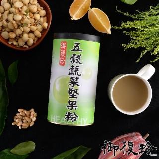 【御復珍】五穀蔬菜堅果粉1罐(無糖 600g/罐)
