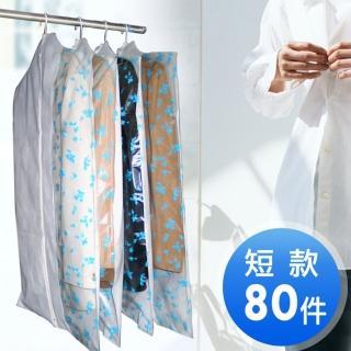 【拉鏈式】衣物防塵套-西裝專用20包(80件)