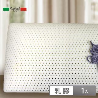 【Raphael拉斐爾】美國乳膠枕(1入)