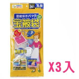 【悅生活】百特兔--寶被袋衣物棉被專用真空壓縮收納袋M*3入(壓縮袋 收納袋 台灣製 寶被袋)