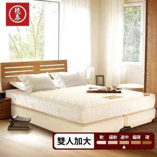 【德泰 歐蒂斯系列】獨立筒 彈簧床墊-雙大6尺