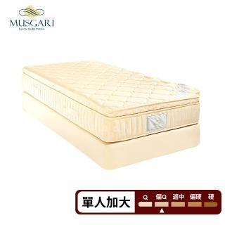 【MUSGARI瑪格麗】雅典娜 乳膠獨立筒 彈簧床墊-單人3.5尺(送緹花枕*1)