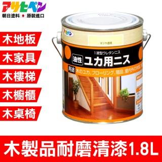 【日本製】木製地板耐磨清漆(1.8L)