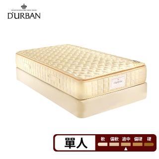 【Durban都爾本】伊麗莎白 乳膠獨立筒 彈簧床墊-單人3.5尺(送保潔墊)