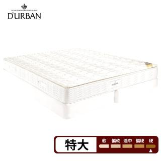 【Durban都爾本】皇家坐騎 高碳鋼 乳膠彈簧床墊-特大7尺(送保潔墊)